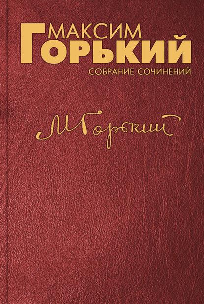 Максим Горький О Красной Армии