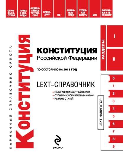 LEXT справочник. Конституция Российской Федерации