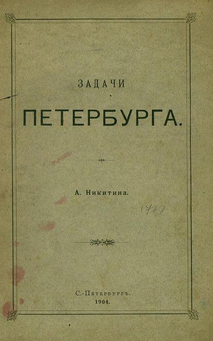 Коллектив авторов Задачи Петербурга коллектив авторов международные расчеты