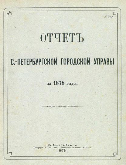 Коллектив авторов Отчет городской управы за 1878 г. коллектив авторов отчет городской управы за 1873 г