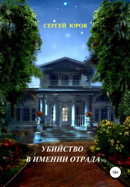 а с новиков прибой в бухте отрада Сергей Дмитриевич Юров Убийство в имении Отрада