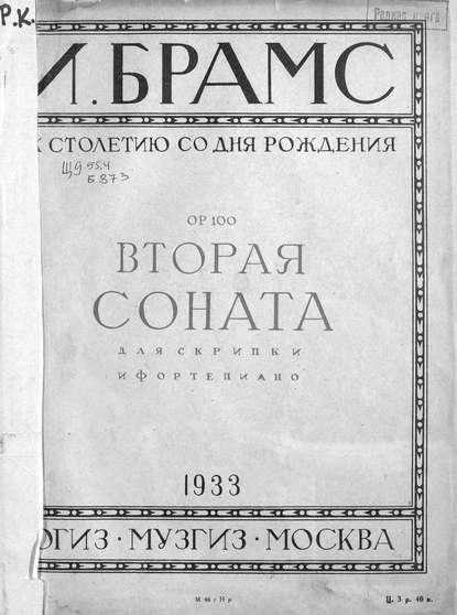 Иоганнес Брамс Вторая соната для скрипки с фортепиано недорого