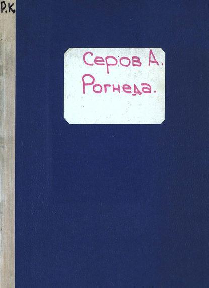 Фото - Александр Николаевич Серов Рогнеда елена геннадьевна батурина рогнеда