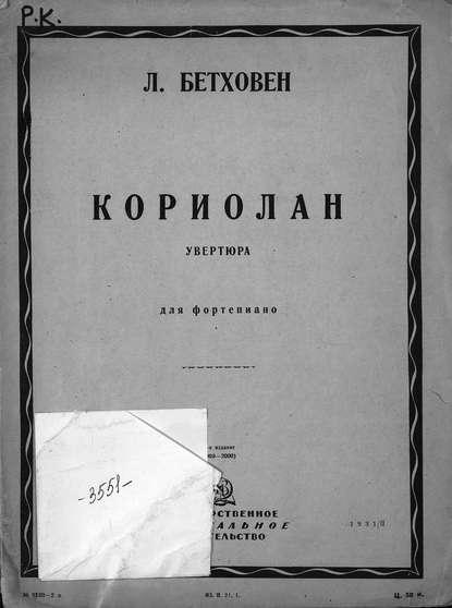 Людвиг ван Бетховен Кориолан людвиг ван бетховен sonaten
