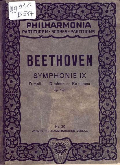Людвиг ван Бетховен Symphonie № 9 D-Moll людвиг ван бетховен sonaten