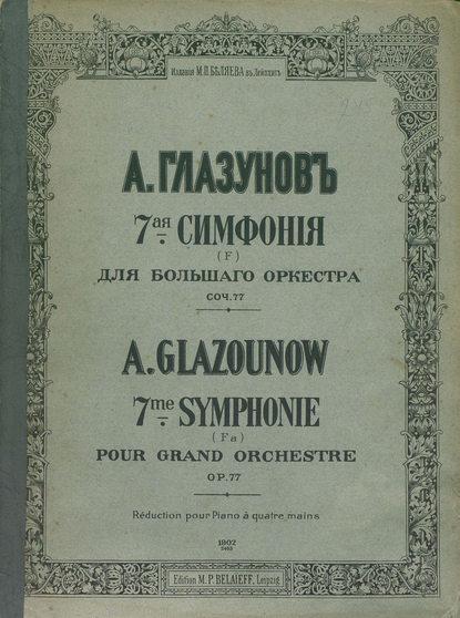 Александр Константинович Глазунов 7 симфония (F) для большого оркестра александр константинович глазунов восточная рапсодия для большого оркестра