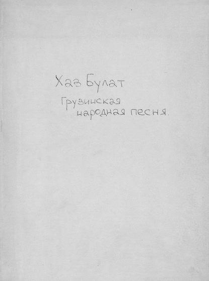 Народное творчество Хаз-Булат народное творчество большая книга анекдотов