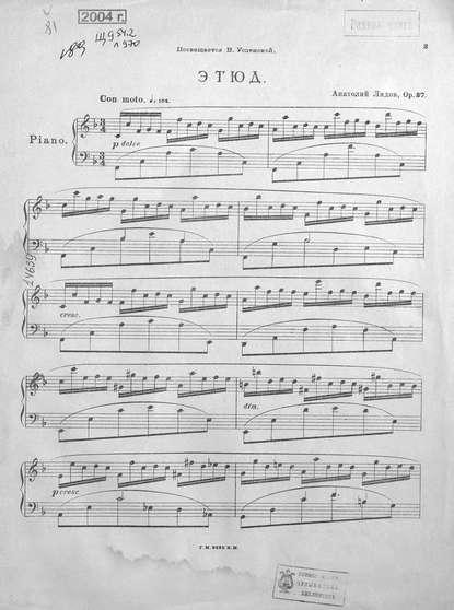 Анатолий Константинович Лядов Этюд для фортепиано анатолий константинович лядов вариации для фортепиано