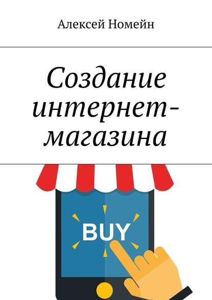 Алексей Номейн Создание интернет-магазина