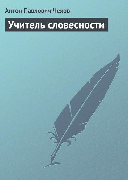 Антон Чехов Учитель словесности