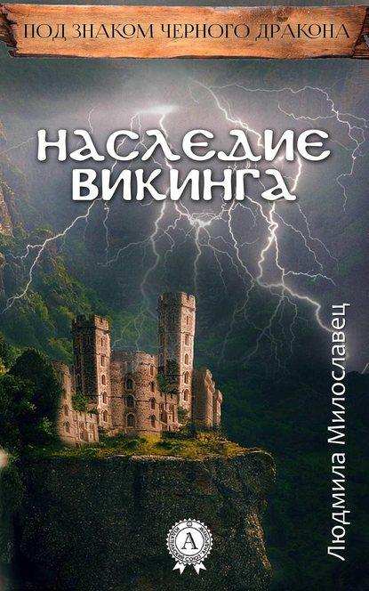 Милославец Людмила - Наследие викинга