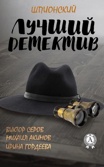 Виктор Серов Лучший шпионский детектив оксана обухова лучший забавный детектив