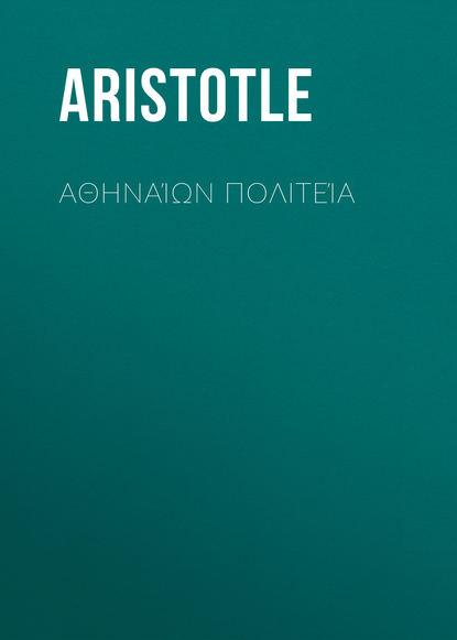 Аристотель — Αθηναίων Πολιτεία
