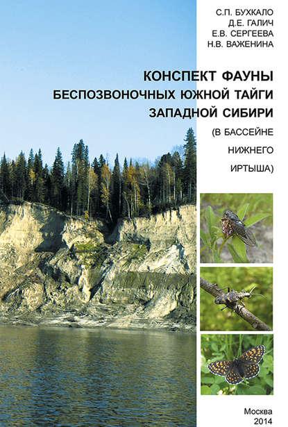 Конспект фауны беспозвоночных южной тайги Западной Сибири (в бассейне нижнего Иртыша) фото