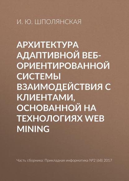 И. Ю. Шполянская Архитектура адаптивной веб-ориентированной системы взаимодействия с клиентами, основанной на технологиях Web Mining web mining page 2