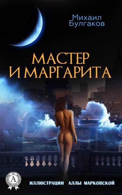 Михаил Булгаков. Мастер и Маргарита (Иллюстрированное издание)