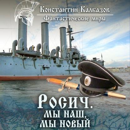 Константин Калбазов Росич. Мы наш, мы новый… константин калбазов пёс боец