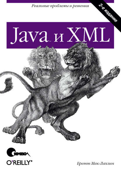 Бретт Мак-Лахлин Java и XML. 2-е издание theodore leung w professional xml development with apache tools xerces xalan fop cocoon axis xindice
