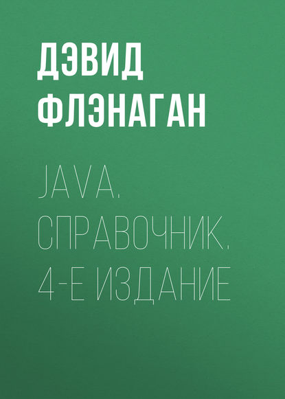 Дэвид Флэнаган Java. Справочник. 4-е издание валерий станиславович яценков java за неделю вводныйкурс