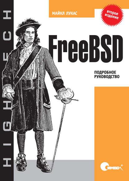 FreeBSD. Подробное руководство. 2 е издание