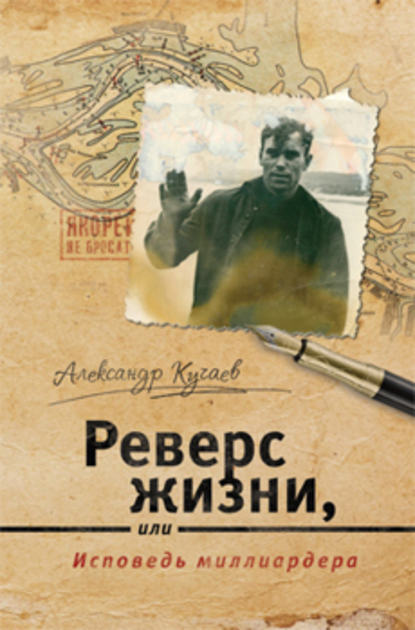 Александр Кучаев Реверс жизни, или Исповедь миллиардера