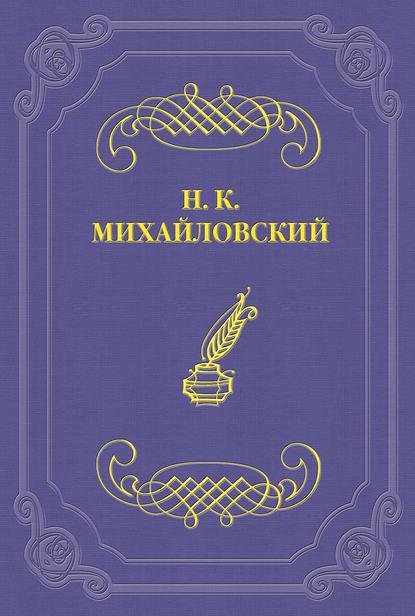 Николай Михайловский Литературные воспоминания отечественные записки 2 23 2005