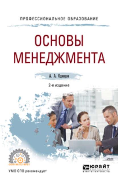 основы менеджмента книга купить