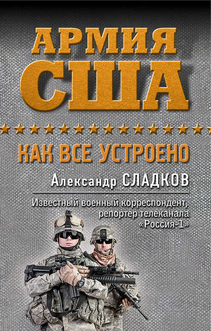 Александр Сладков Армия США. Как все устроено