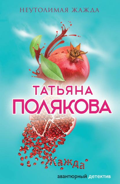 Татьяна Полякова — Неутолимая жажда
