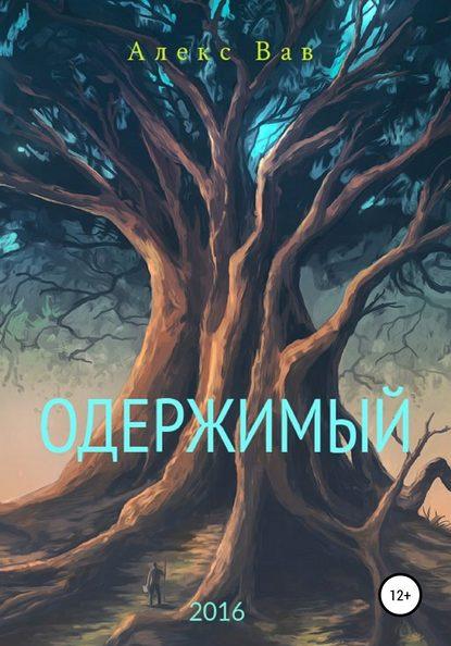 Алекс Вав Одержимый алекс вав дезинфектор