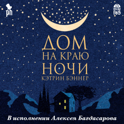 читать книгу дом ночи
