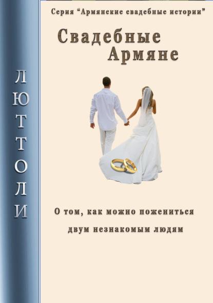 Люттоли Свадебные армяне