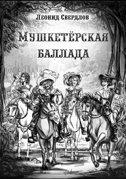 Леонид Свердлов Мушкетёрская баллада. Поэма недорого