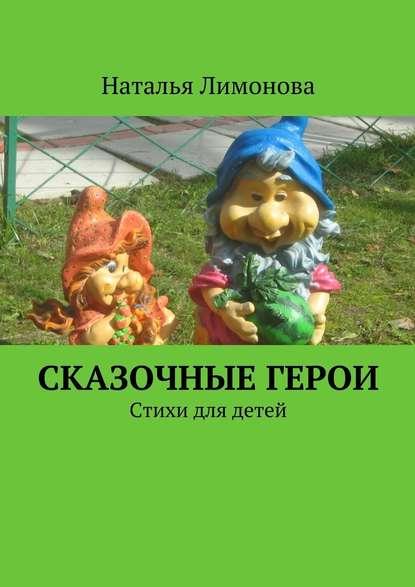 Фото - Наталья Викторовна Лимонова Сказочные герои. Стихи для детей стихи для утренников