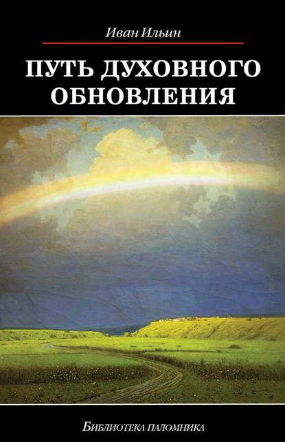 Иван Ильин Путь духовного обновления ильин и путь духовного обновления