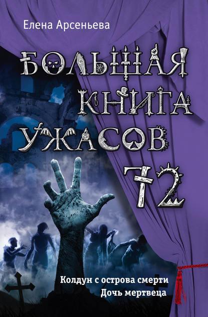 Елена Арсеньева — Большая книга ужасов – 72 (сборник)