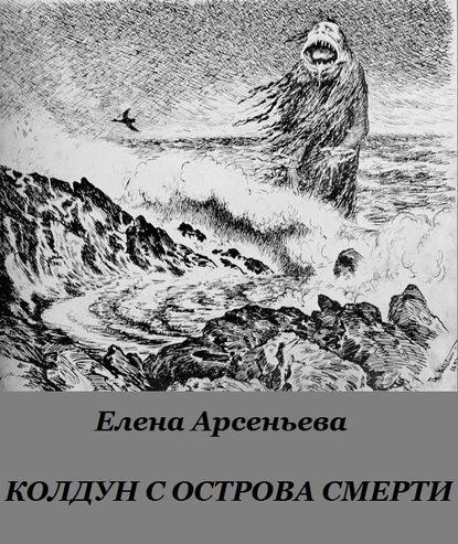 Елена Арсеньева — Колдун с острова смерти