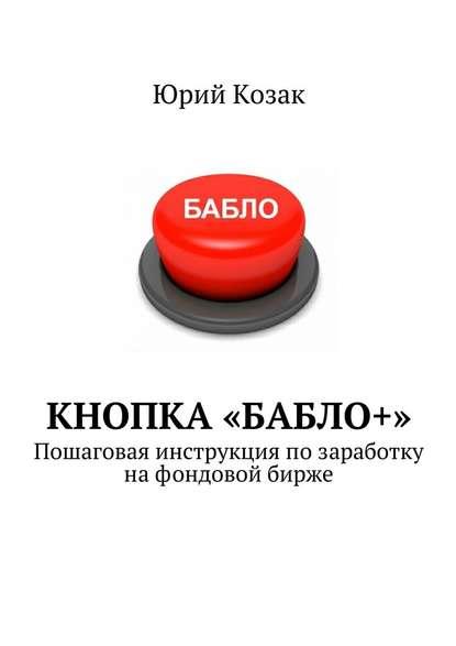 Кнопка «Бабло+». Пошаговая инструкция позаработку нафондовой бирже