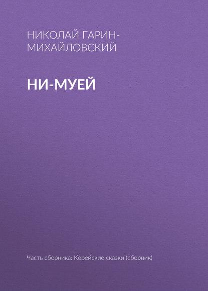 Николай Гарин-Михайловский Ни-муей николай гарин михайловский ни муей