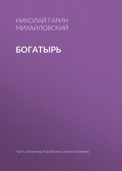 Фото - Николай Гарин-Михайловский Богатырь николай гарин михайловский радости жизни