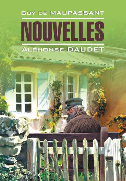 Ги де Мопассан — Новеллы. Книга для чтения на французском языке