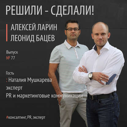 Алексей Ларин Наталия Мушкарева эксперт вобластиPR имаркетинговых коммуникаций 0 pr на 100