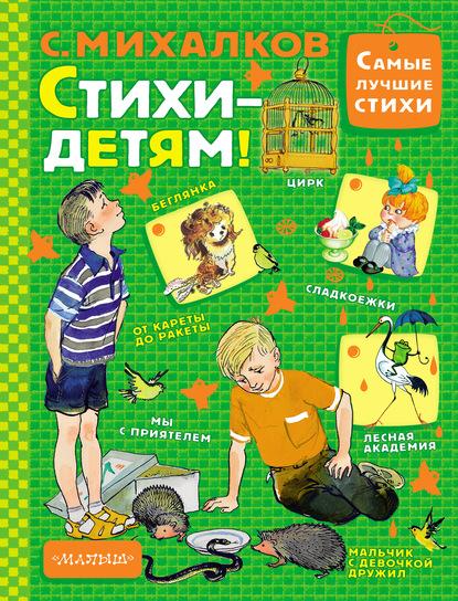 Сергей Михалков Стихи – детям! михалков с стихи друзей