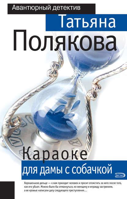 Полякова Татьяна Викторовна Караоке для дамы с собачкой обложка