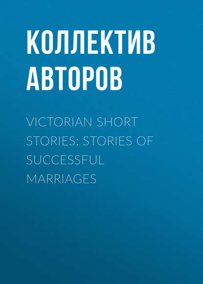 Коллектив авторов Victorian Short Stories: Stories of Successful Marriages коллектив авторов thriller 2 stories you just can t put down