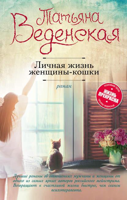 Татьяна Веденская Личная жизнь женщины-кошки веденская т личная жизнь женщины кошки