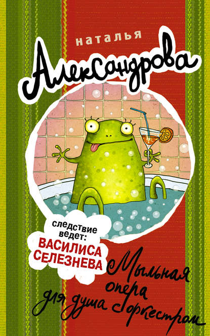 Наталья Александрова — Мыльная опера для душа с оркестром