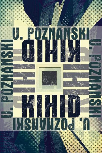 Ursula Poznanski Kihid недорого