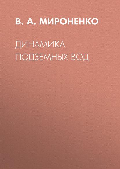 В. А. Мироненко Динамика подземных вод недорого
