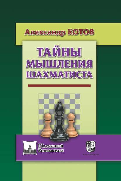 Александр Котов — Тайны мышления шахматиста